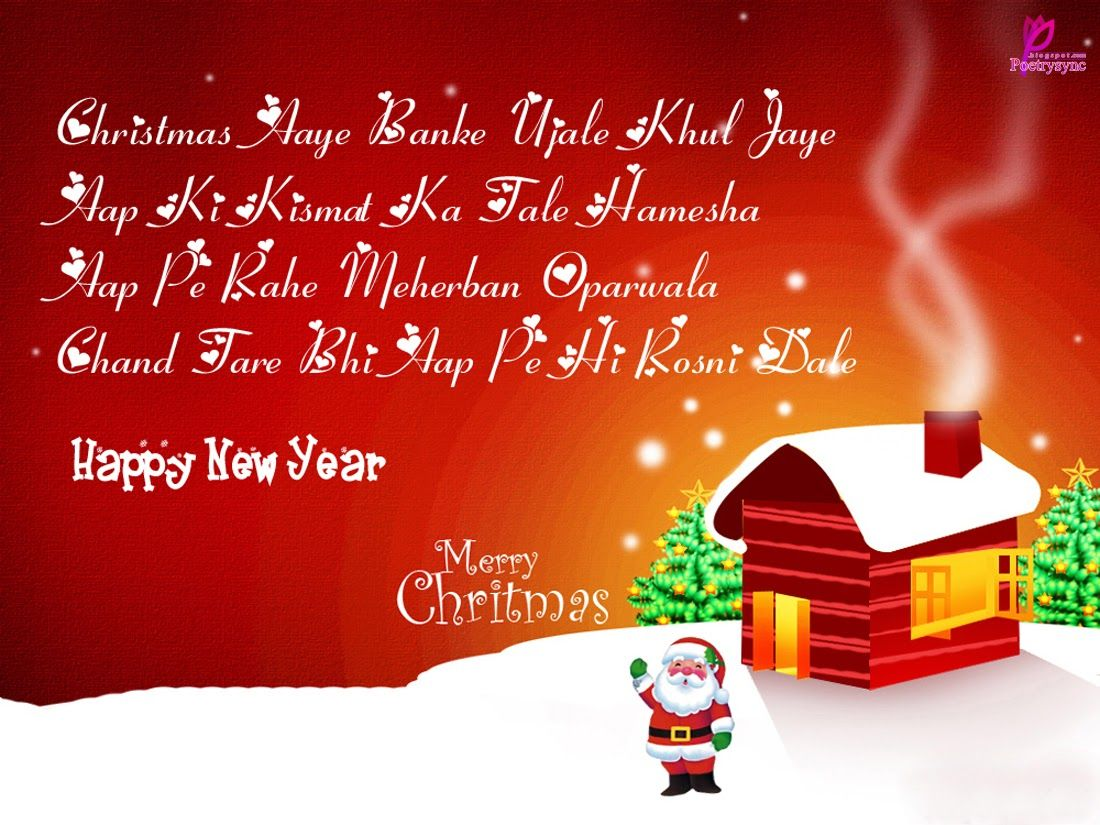 merry christmas and happy new year wishes Merry