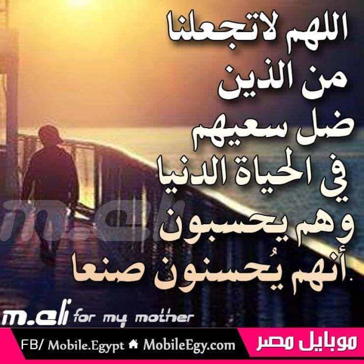 دعاء اللهم لا تجعلنا من الذين ضل سعيهم في الحياة الدنيا وهم يحسبون أنهم يحسنون صنعا Arabic Calligraphy Calligraphy
