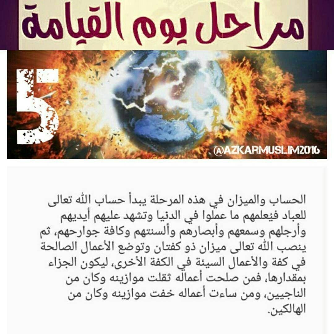 Pin By Sa3ida On يوم القيامه Islam Allah Playbill