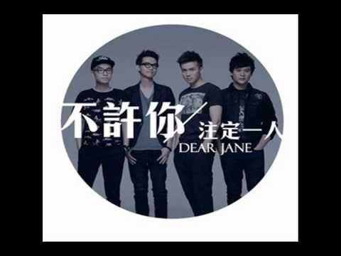 cover album dear jane 不許你注定一人 - Google 搜尋
