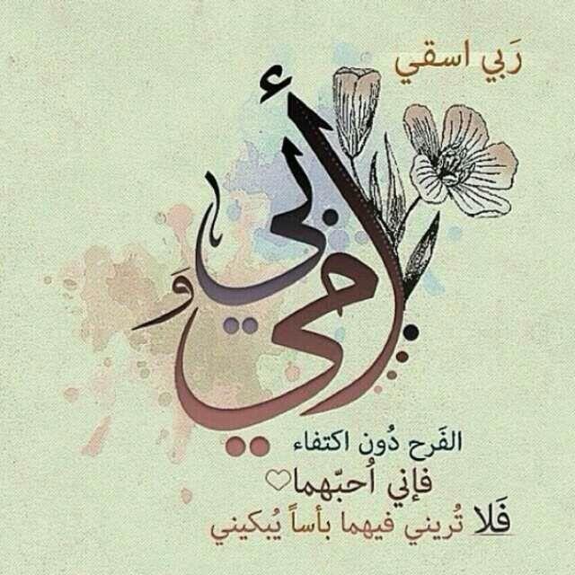 ابي امي Mother Art Mom And Dad Quotes Islamic Art