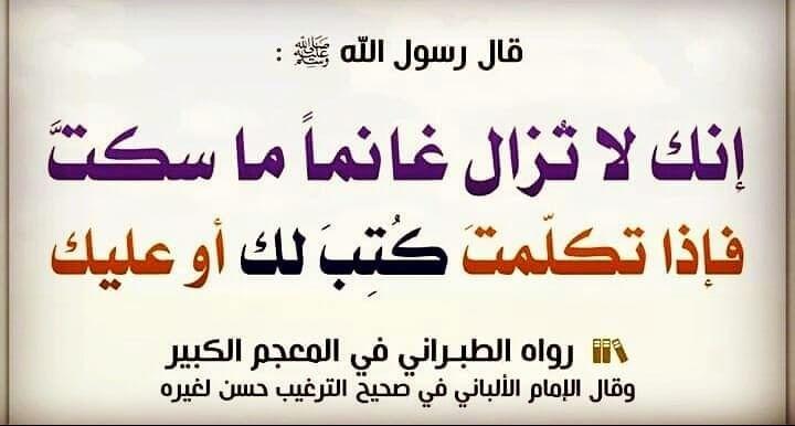 حديث النبي صلى الله عليه وسلم Islamic Quotes Quotes Arabic Words