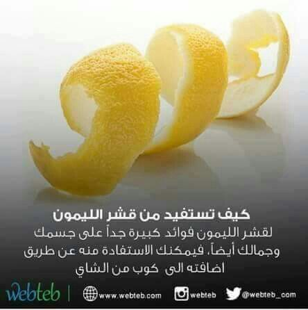Pin By Possy Gameel On معلومة Ugs Fruit Food