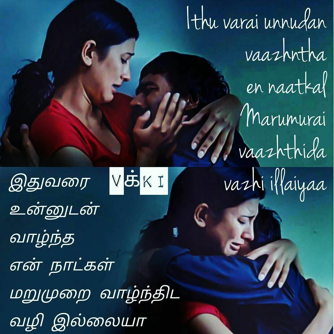 Tamil song's lyrics image by S.Balaji sb Movie love