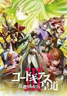Nonton Anime Code Geass Hangyaku No Lelouch III