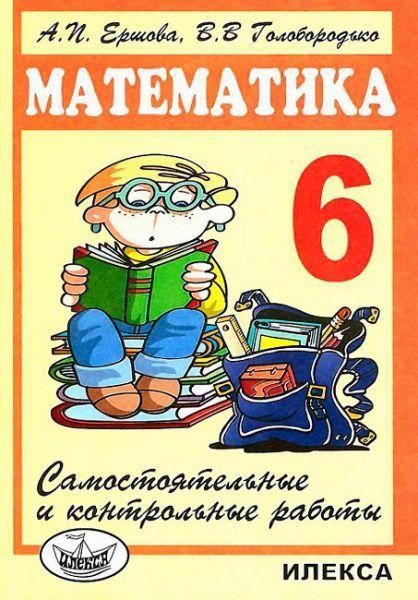 Математика 6 класс самостоятельные работы зубарева ответы