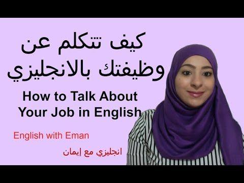 كيف تتكلم عن وظيفتك بالانجليزي تعلم المحادثة بالانجليزي مع إيمان Youtube Job Talk English