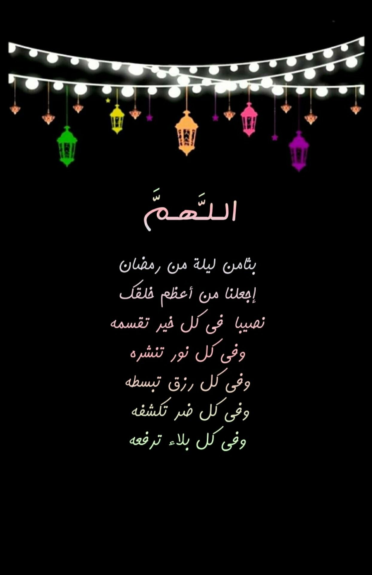 الـلــ هــم بثامن ليلة من رمضان إجعلنا من أعظم خلقك نصيبا في كل خير تقسمه وفي كل نور تنشره وفي كل رزق تبسط Ramadan Quotes Ramadan Day Ramadan Greetings