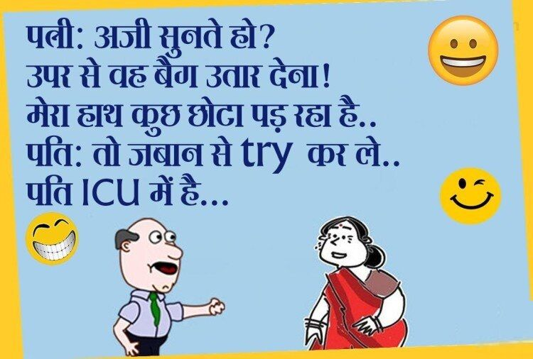 Husband Wife Funny Jokes In Hindi Images 2020