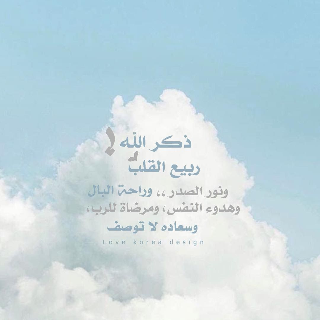 ذكر الله Korea Design Arabic Quotes Words