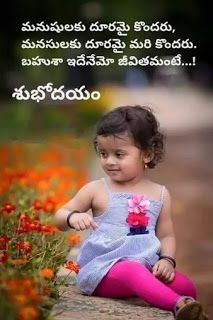 Telugu Good Morning Quotes Good Night Pictures Love Quotes Telugu Jokes Telugu Good Mor Morning Quotes Motivational Good Morning Quotes Good Morning Quotes