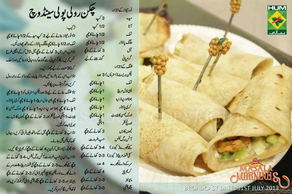 chicken jalfrezi recipe in urdu by shireen anwar recipe