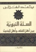 كتاب السنة النبوية بين اهل الفقه واهل الحديث لمحمد الغزالي Pdf Movie Posters Books