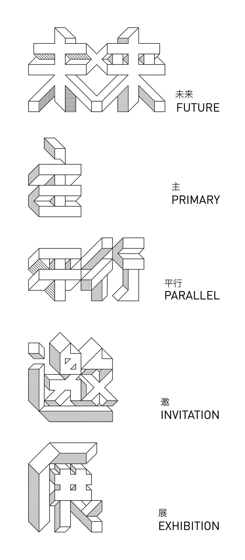 Force Sence 原力感知 On Behance Typographic Design Lettering Design Chinese Fonts Design