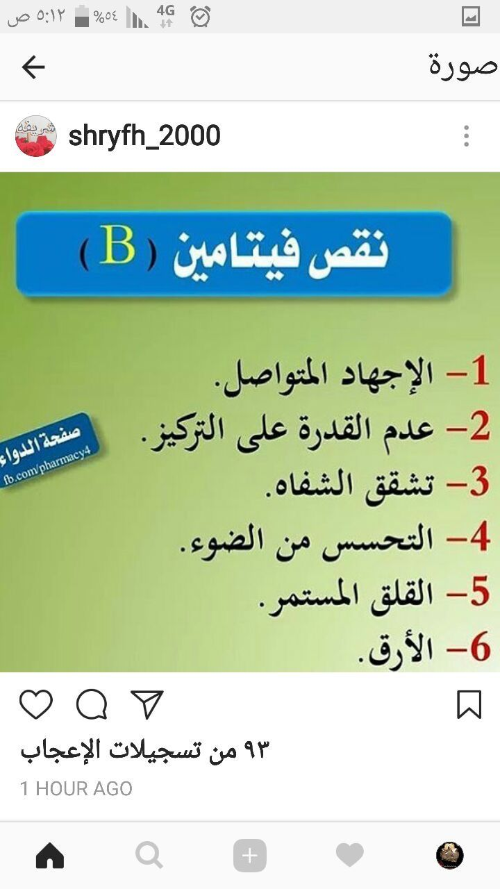 Pin By Mahmoud Dakroury On معلومات Health And Nutrition Health Fitness Health Info