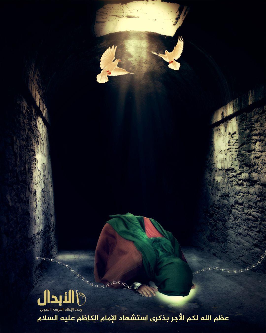 تعزية بمناسبة ذكرى استشهاد الإمام موسى الكاظم عليه السلام Movie Posters Poster Drawing Tutorial