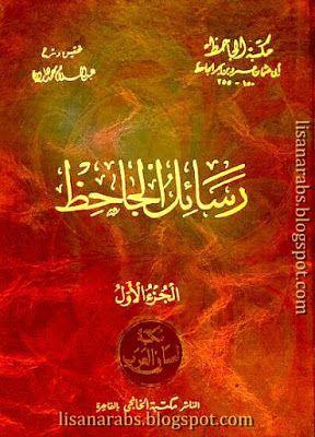 رسائل الجاحظ 1 4 تحقيق عبد السلام هارون ط الخنانجى تحميل وقراءة أونلاين Pdf Arabic Books Borders For Paper Books