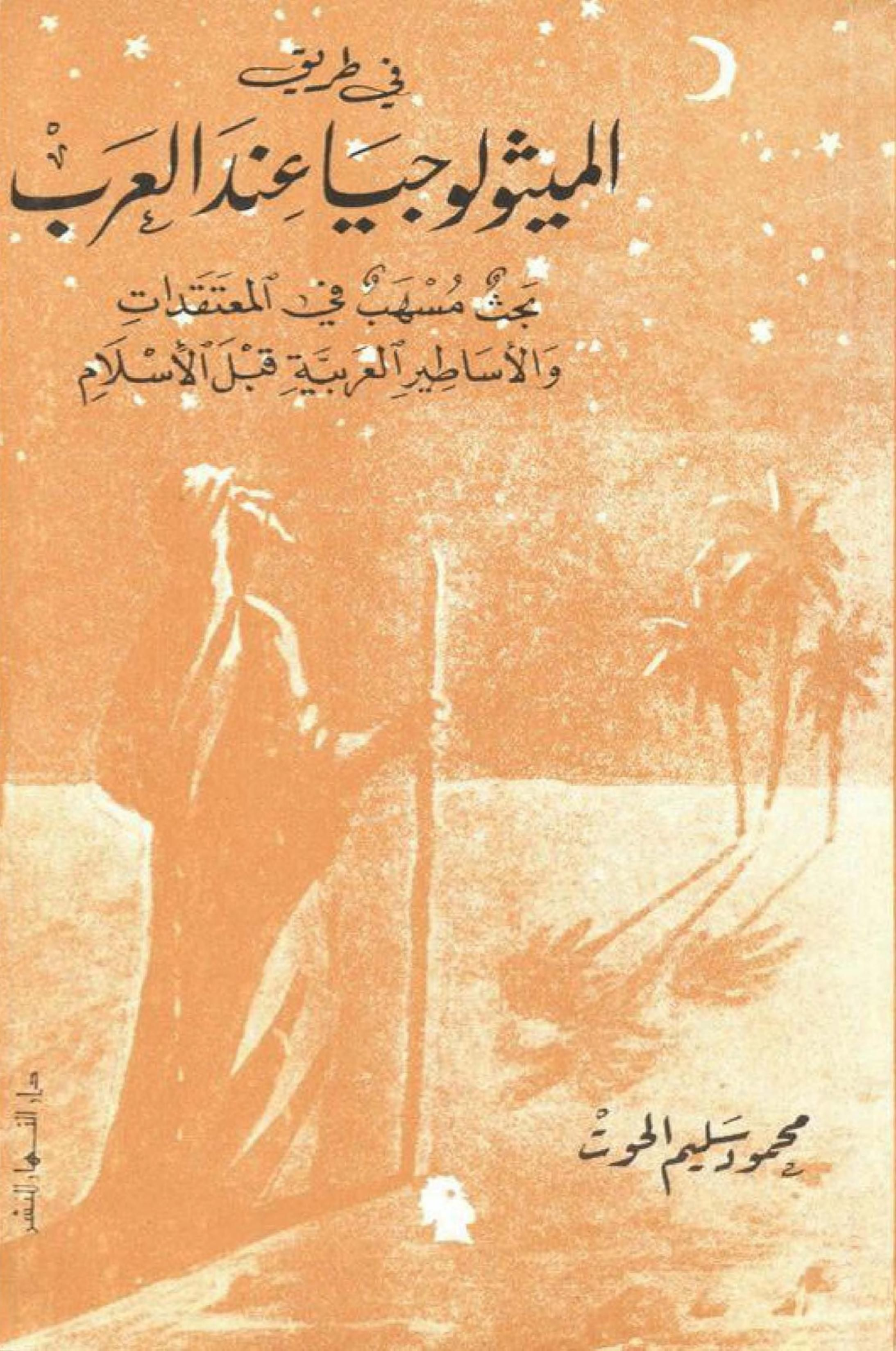 Https Archive Org Stream Firaqwmilal Ftmitholojia Philosophy Books Pdf Books Reading Ebooks Free Books