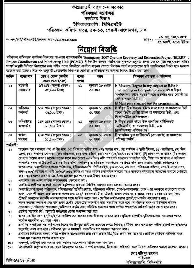Ministry F Planning Job Circular   Job Circular