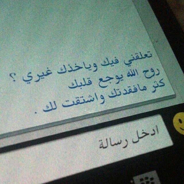 تعلقني فيك وياخذك غيري روح الله يوجع قلبك كثر مافقدتك واشتقت لك Arabic Arabic Calligraphy Calligraphy