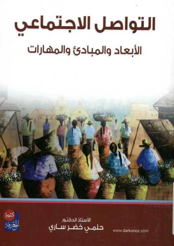 التواصل الاجتماعي الابعاد و المبادئ و المهارات Free Download Borrow And Streaming Internet Archive Arabic Books Pdf Books Reading Book Names