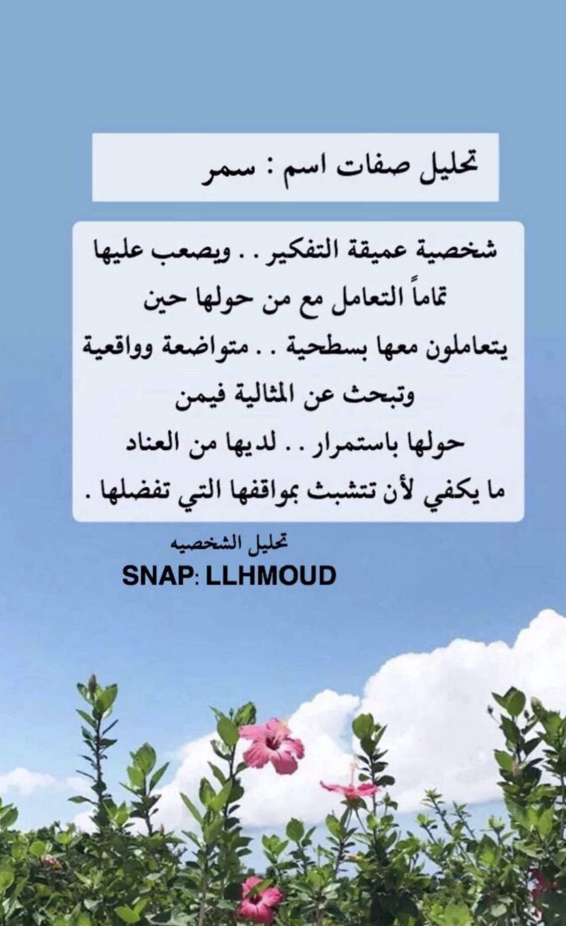 Pin By Samar Anan On خواطر Snaps Ina