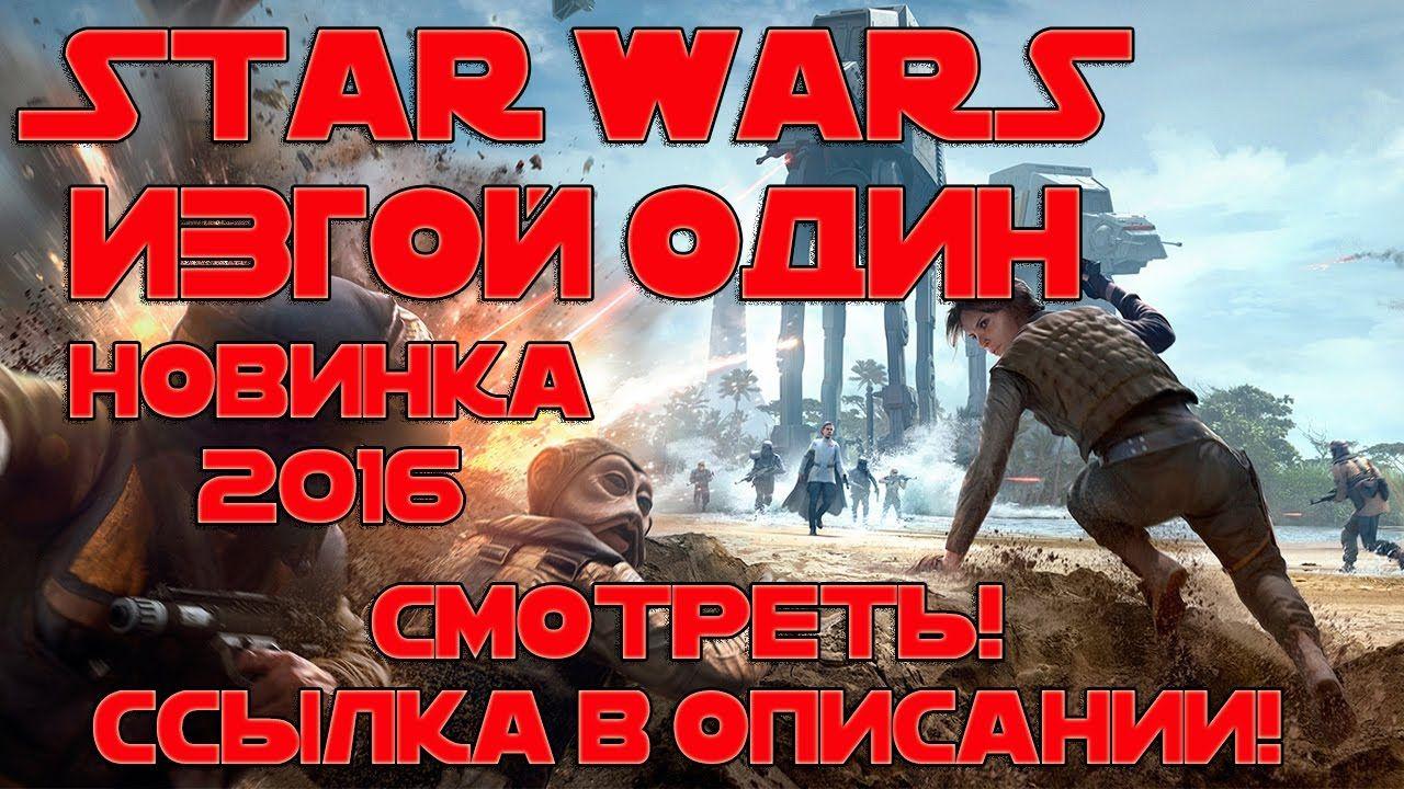 Звездные войны изгой один 2016  Смотреть Звездные войны изгой один 2016 ...