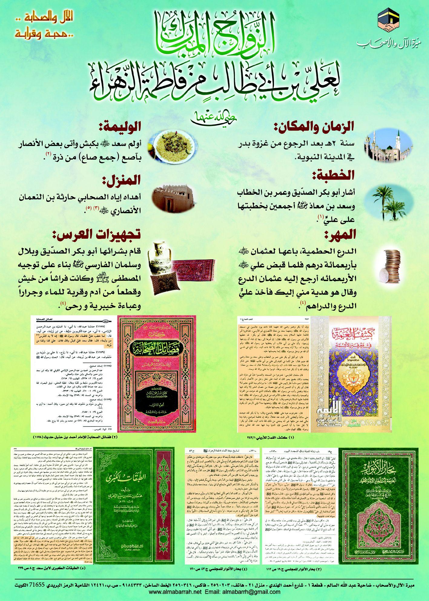 زواج علي بن ابي طالب على فاطمة الزهراء بنت رسول الله صلى الله عليه وسلم Bullet Journal Arabic Books Journal