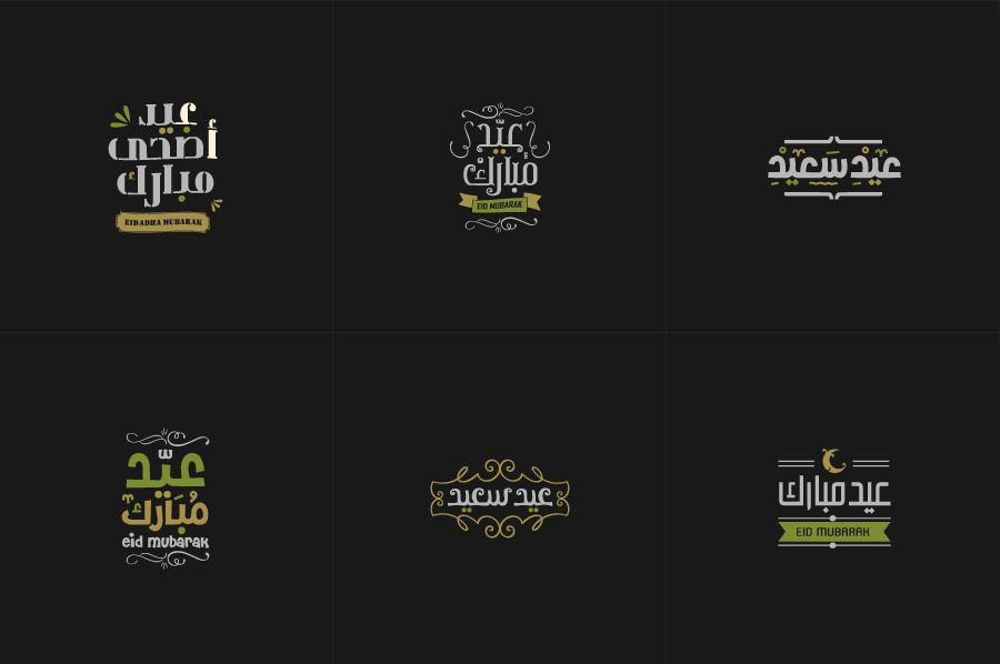 مجانا مخطوطات عيد الأضحى المبارك مبدعي الفوتوشوب Eid Mubarak Eid