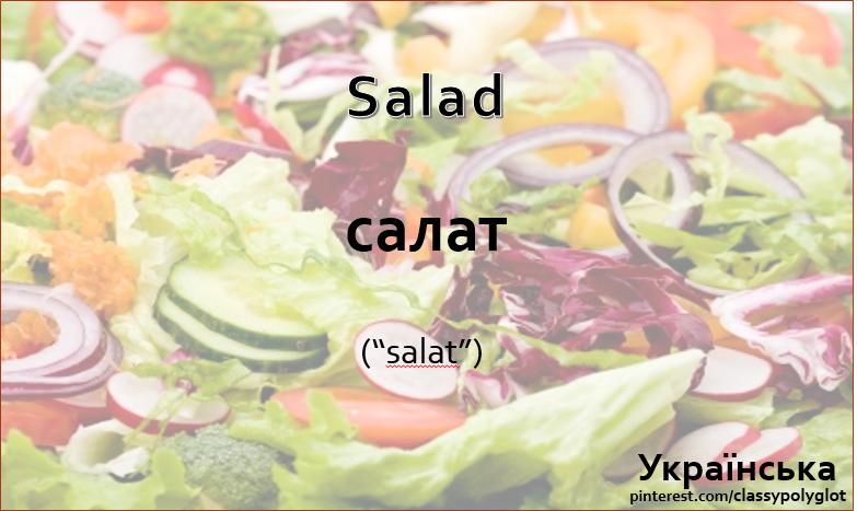 """""""salad""""   Українська"""