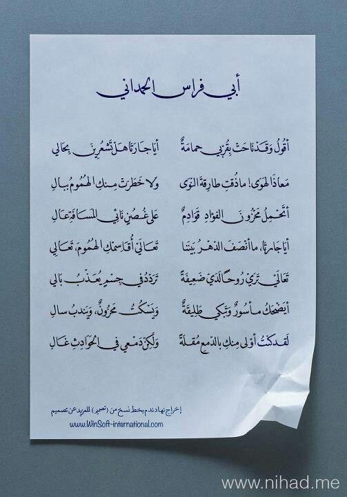 أبو فراس الحمداني تعالى ترى روحآ لدي ضعيفة تردد فى جسم يعذب بالى Arabic Poetry Writing Words Poetry Quotes