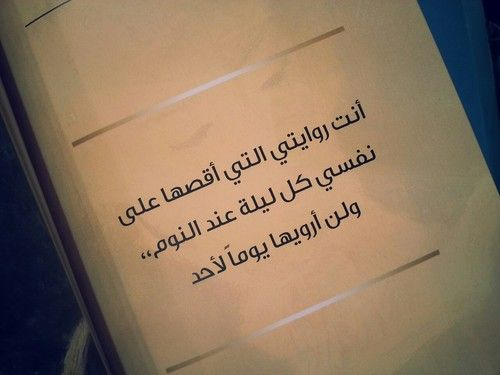 Pin By Nayla Ziade On Arabic بالعربي Book Quotes Quotes Pretty Words