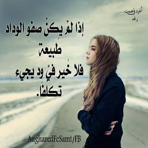أغرد في صمت via Facebook Arabic words, Words