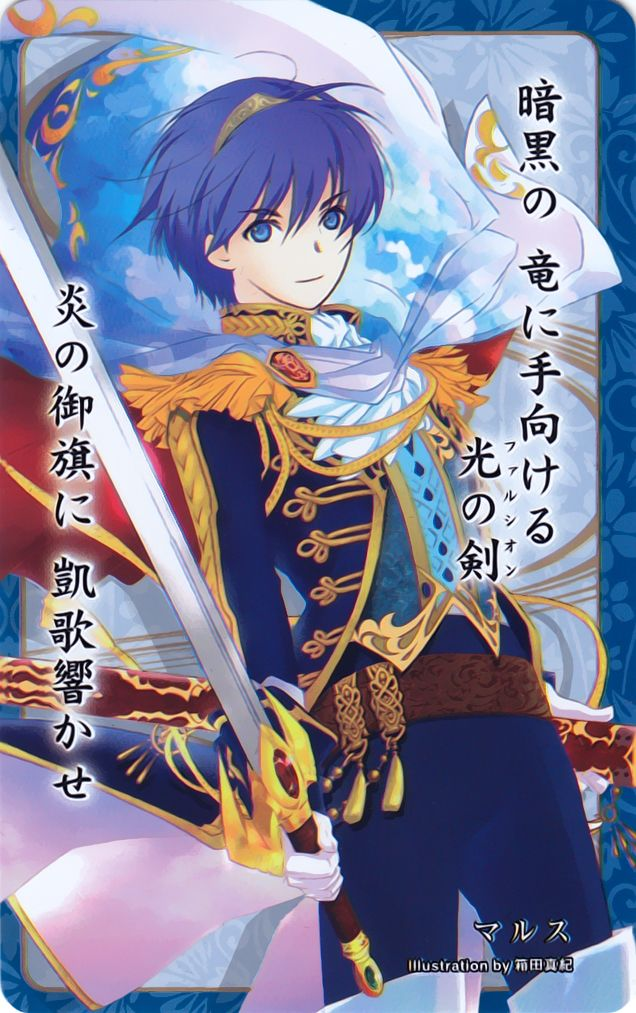 Fire Emblem Anniversary Cards- Marth