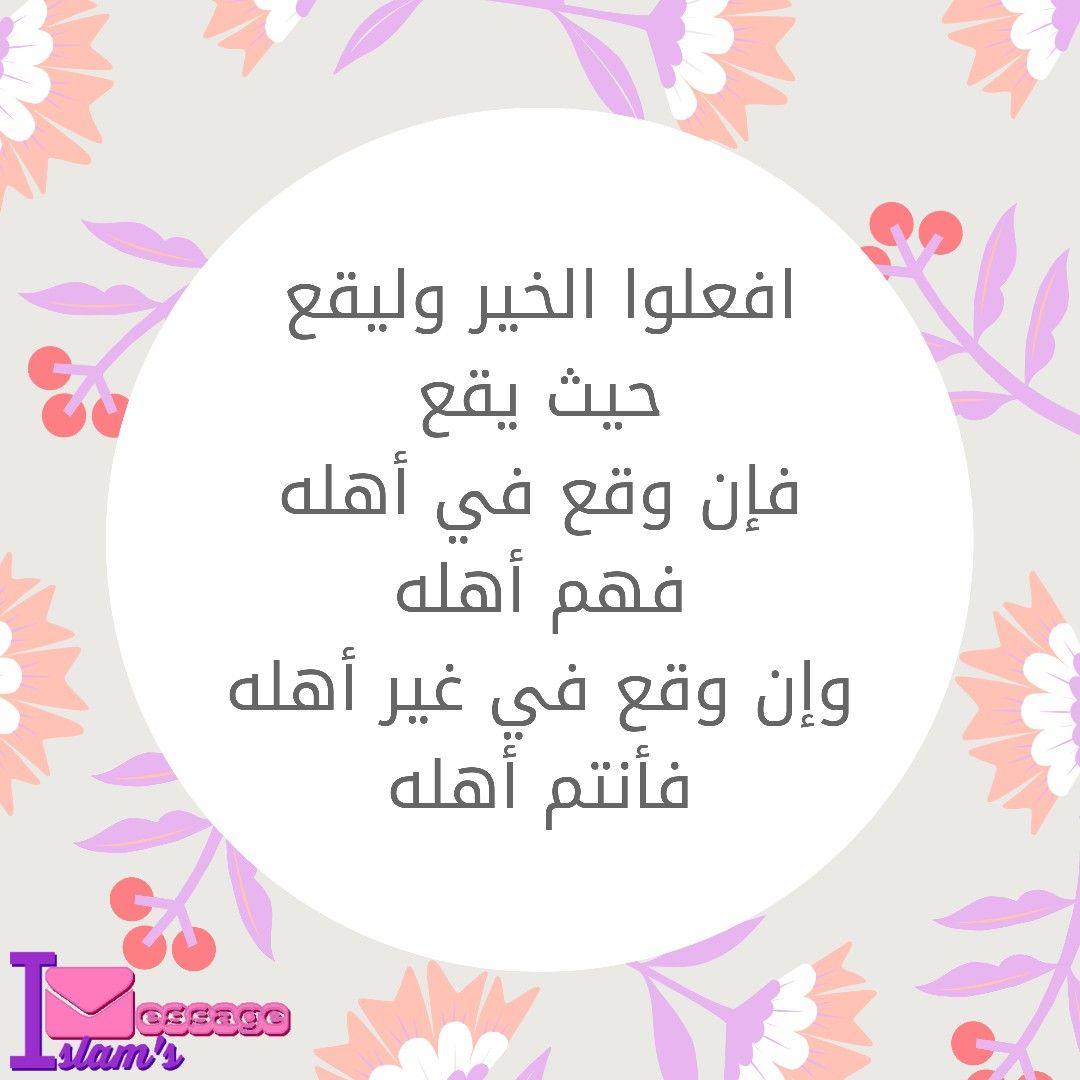 فعل الخير In 2021 Arabic Quotes Messages Quotes