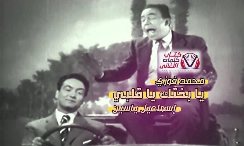 كلمات اغنية يا بختك يا قلبي محمد فوزي و اسماعيل ياسين Movie Posters Movies Poster