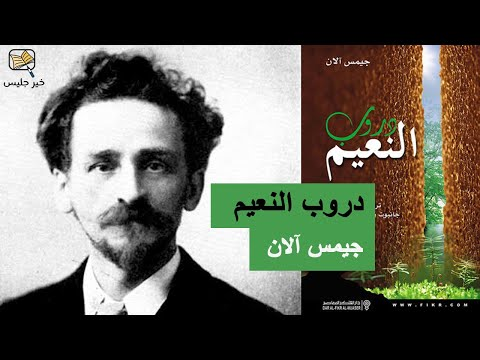 5 ملخص كتاب دروب النعيم جيمس آلان The Path Of Prosperity James Allen Youtube Historical Figures Historical