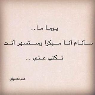 Instagram Photo By أدب إقتباسات ظمآي إنت Jan 13 2016 At 7 14pm Utc Some Words Love Words Arabic Quotes