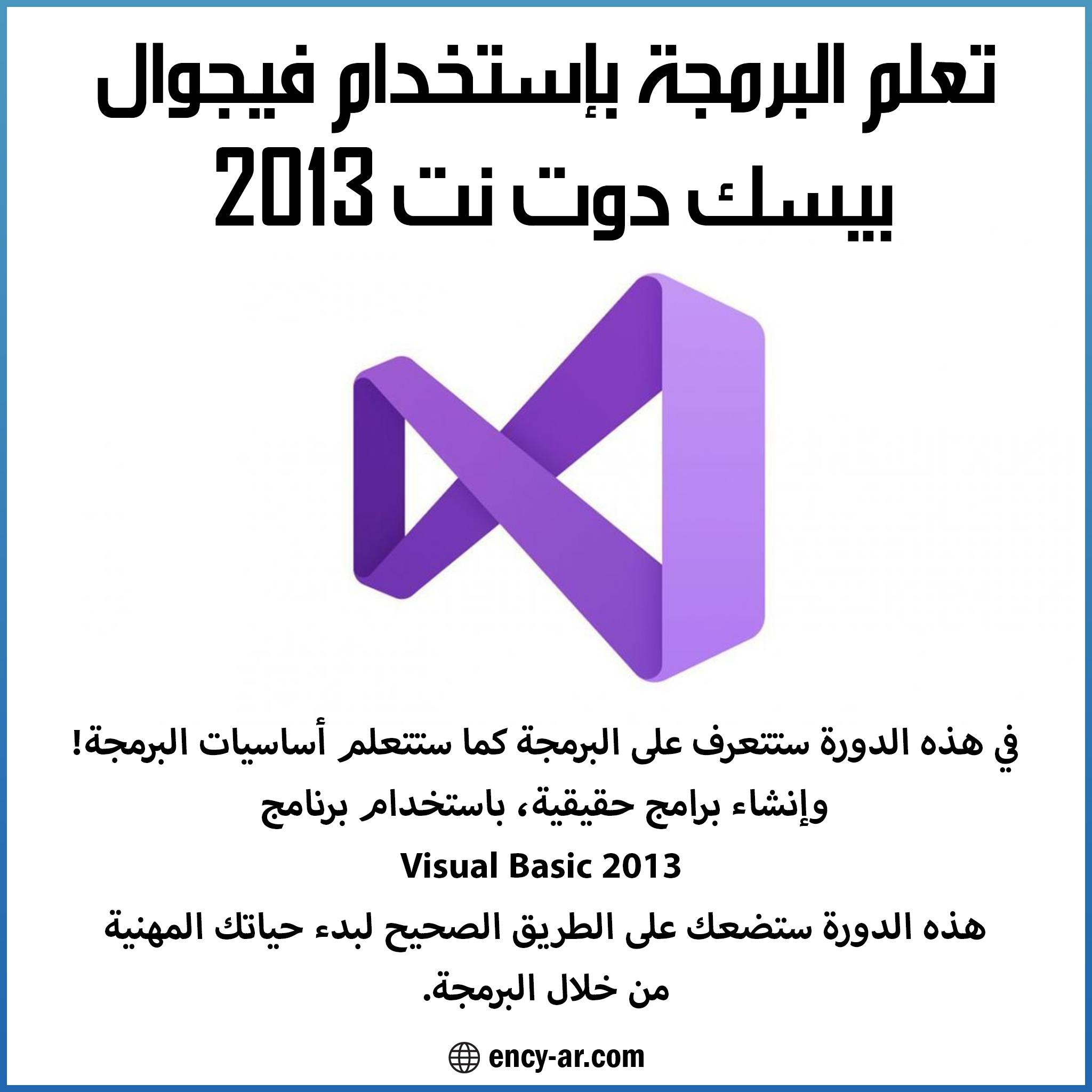 بدايتك لتعلم البرمجة بإستخدام فيجوال بيسك دوت نت 2013 Gaming Logos Visual Logos