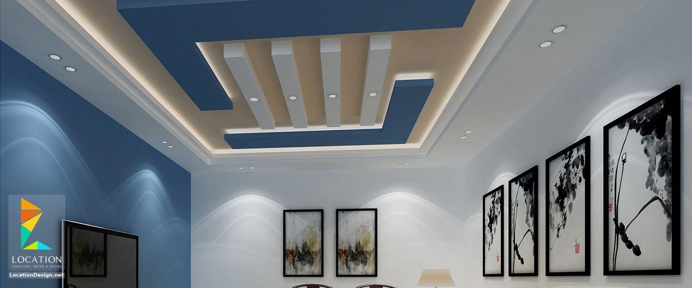 احدث افكار ديكور جبس اسقف الصالات و الريسبشن 2017 2018 Ceiling Design False Ceiling Design House Ceiling Design