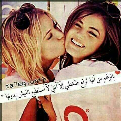 لن استطيع العيش دونكم صديقاتي Smsmmohamadsm Eman0224 Tamadher1970 Appera Funny Comments Arabic Funny True Friends