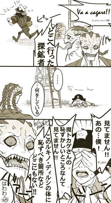 人格 第 トカゲ 五
