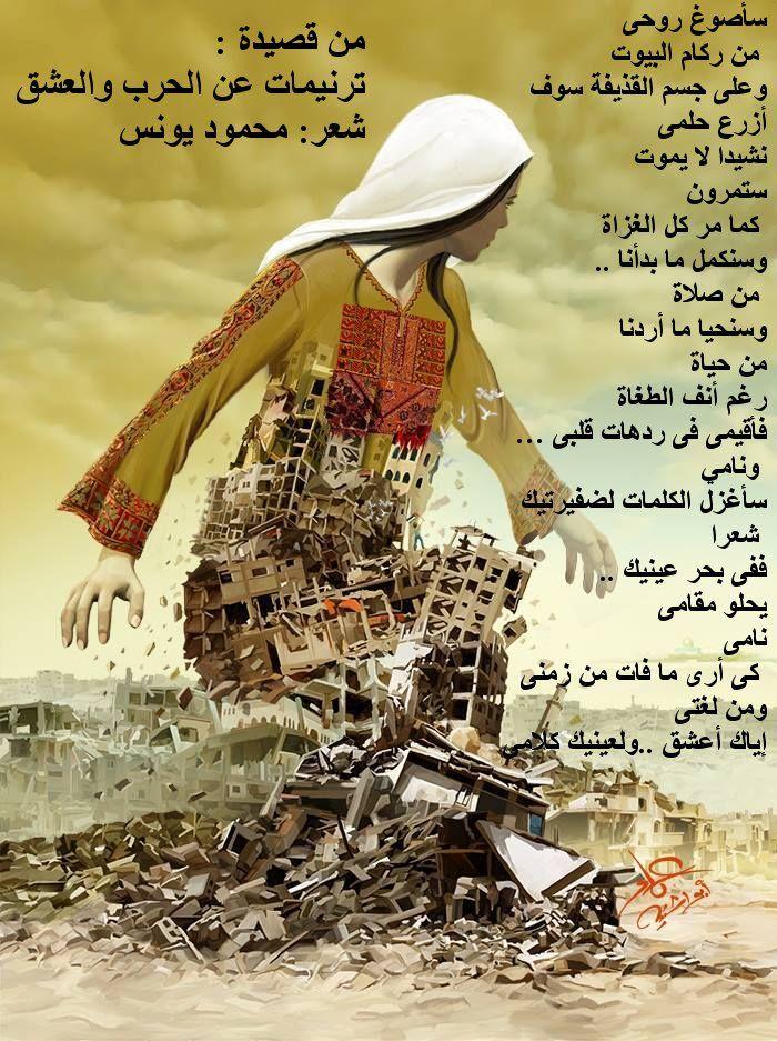 من قصيدة ترنيمات عن الحرب والعشق شعر محمود يونس Palestine Art Art Palestine