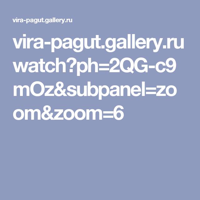 vira-pagut.gallery.ru watch?ph=2QG-c9mOz&subpanel=zoom&zoom=6