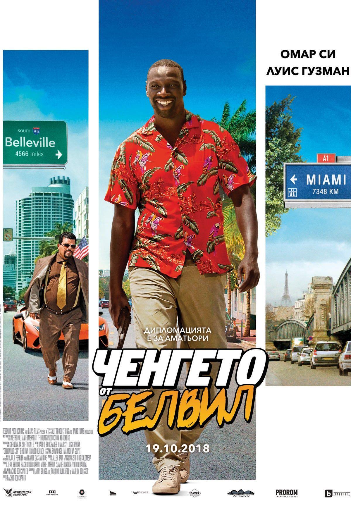 Belleville Cop หน งเต ม Bellevillecop Movie Fullmovie Streamingonline Movies Belleville Full Movies Hd Movies Online
