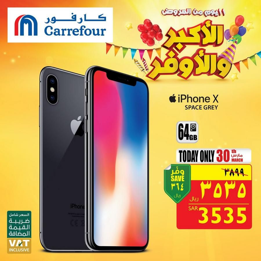 عروض كارفور السعودية اليوم الجمعه 13 رجب 1439 عروض خاصة Samsung Galaxy Phone Galaxy Phone Samsung Galaxy