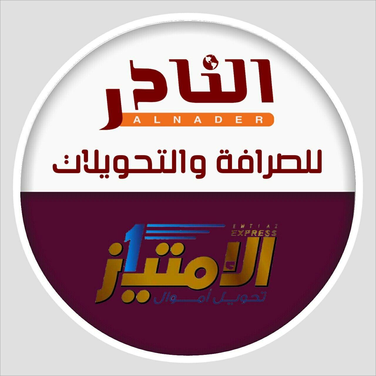 النادر للصرافة والتحويلات King Logo My Design Design