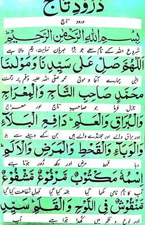 All Durood Shareef in Arabic