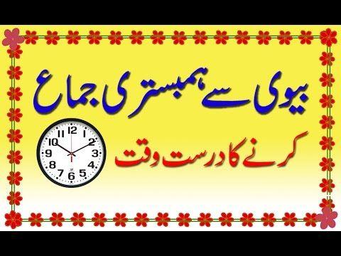 Humbistari Mubashrat Jima Karne Ka Darust Waqt Home