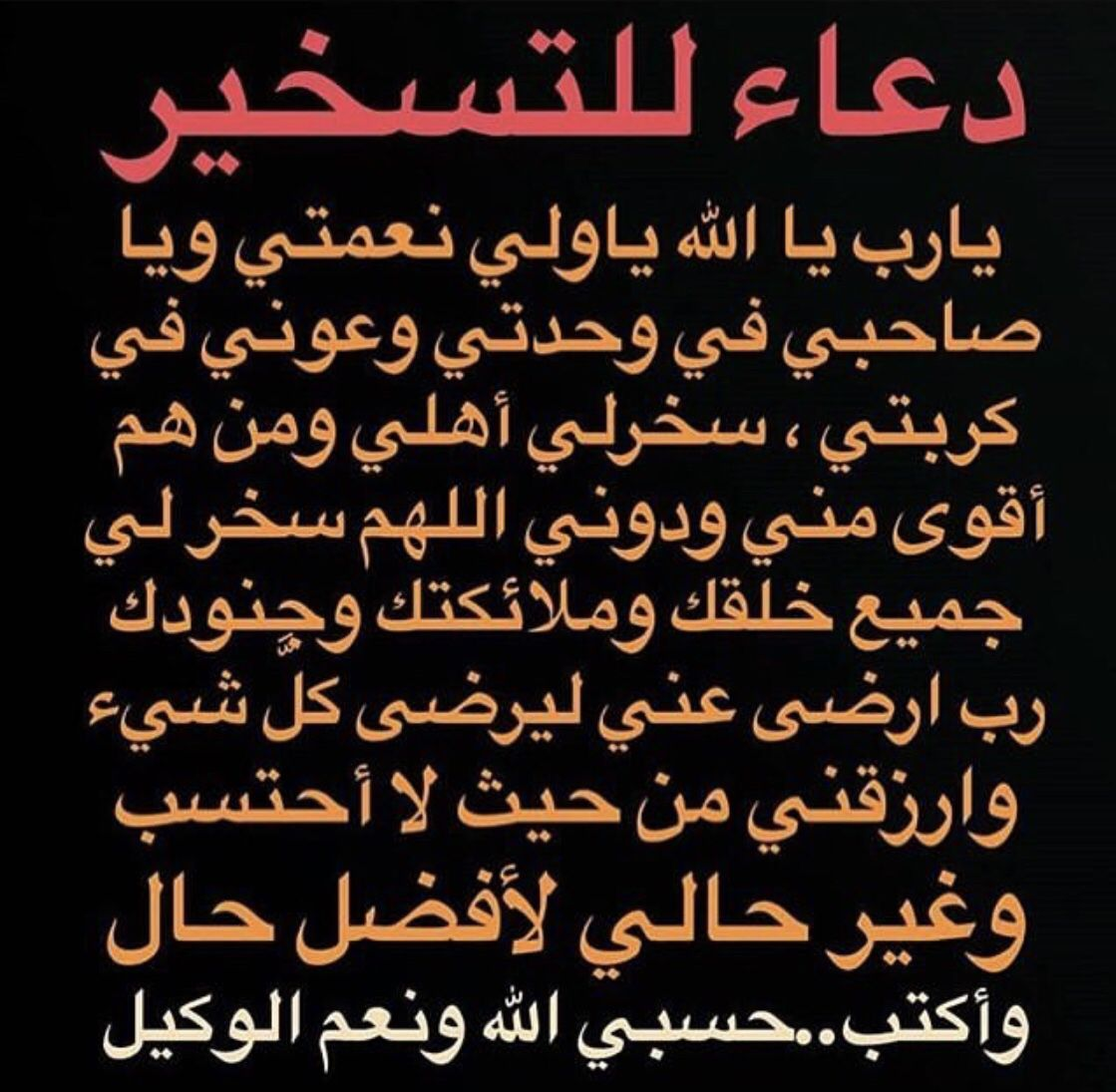Pin By Kara Lamia On Priere Islam Facts Islamic Quotes Quran Islamic Phrases
